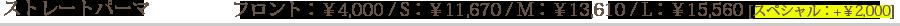 ストレートパーマ フロント4000円、S11670円、M13610円、L15560円、スペシャルプラス2000円